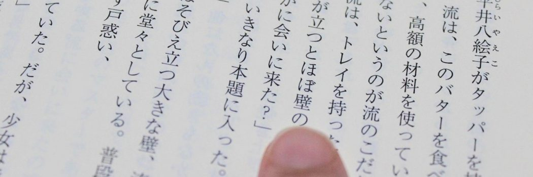 5 Second Trick to Remembering Vocabulary When Reading Japanese