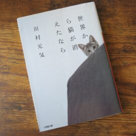 Life, Death, and Cats 世界から猫が消えたなら (If Cats Disappeared from the World) for Japanese Learners