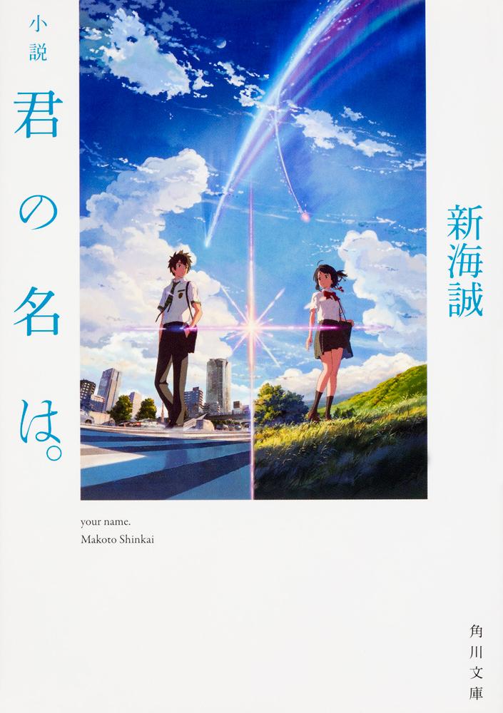 Kimi no Na wa Japanese Light Novels for JLPT N3