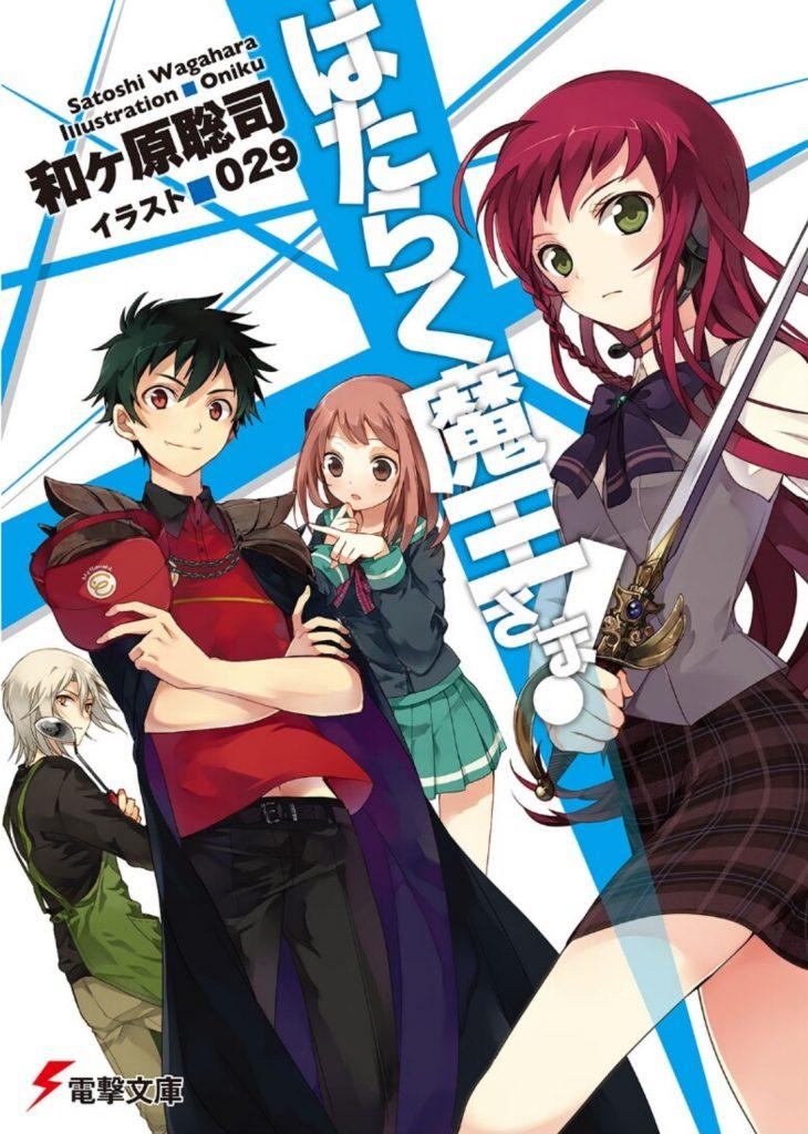 Hataraku Maou-sama Light Novels