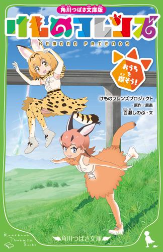 Kemono Friends Japanese Light Novels for JLPT N3