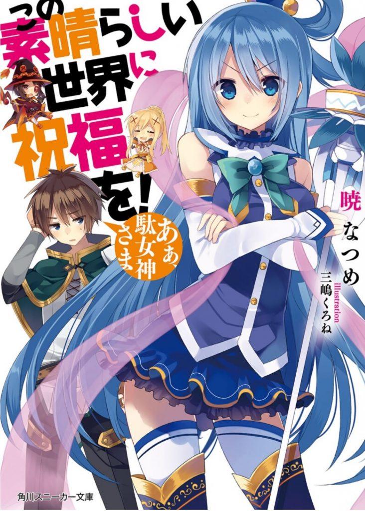 Kono Suba Japanese Light Novels