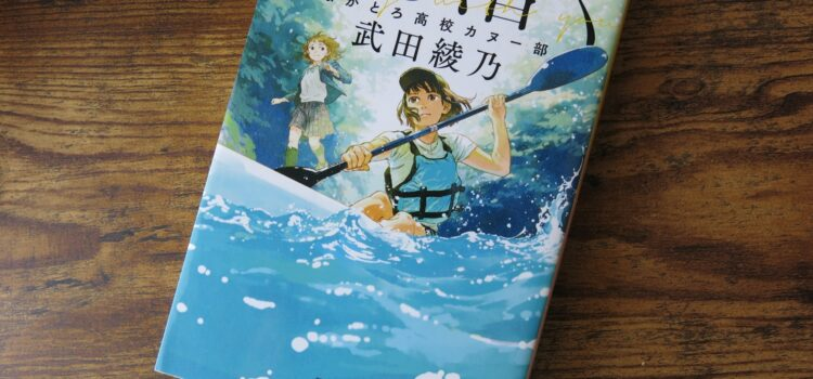Slice of Rowing Life 君と漕ぐ(Kimi to Kogu) for Japanese Learners