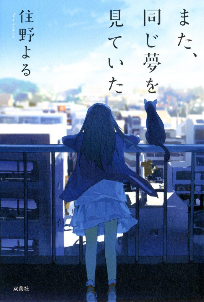また、同じ夢を見ていた Mata Onaji Yume wo Miteita novel cover