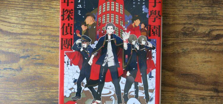 An Advanced Taisho Era Challenge「千手學園少年探偵團」(Senju Gakuen Shonen Tanteidan)