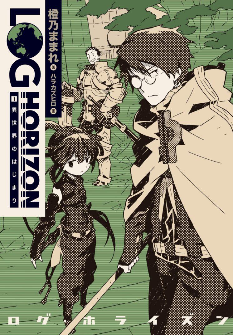 Isekai Stuck in a Video Game Light Novel – ログ・ホライズン (Log Horizon)