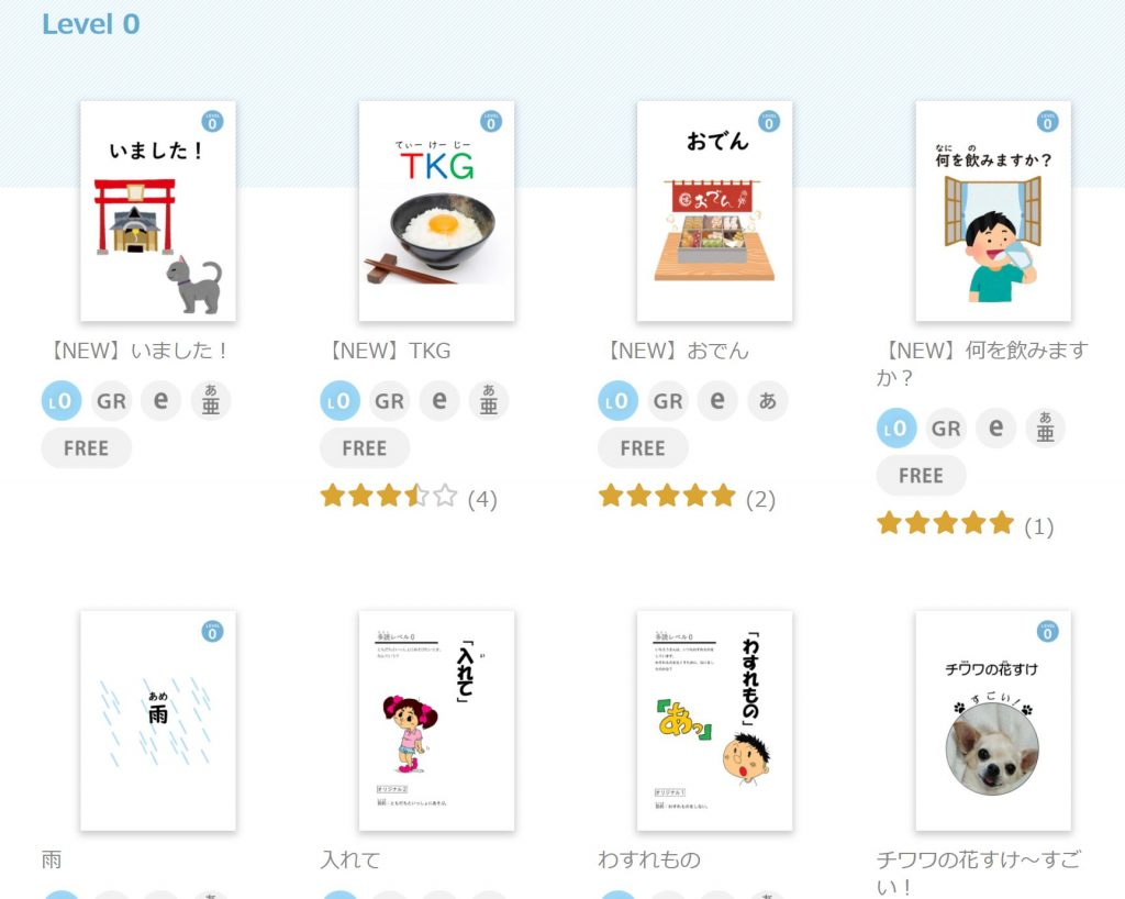 Japanese Graded Readers for JLPT N5 and N4 Learners