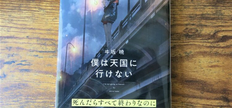 I Can't Go to Heaven – 僕は天国に行けない (Boku wa Tengoku ni Ikenai)