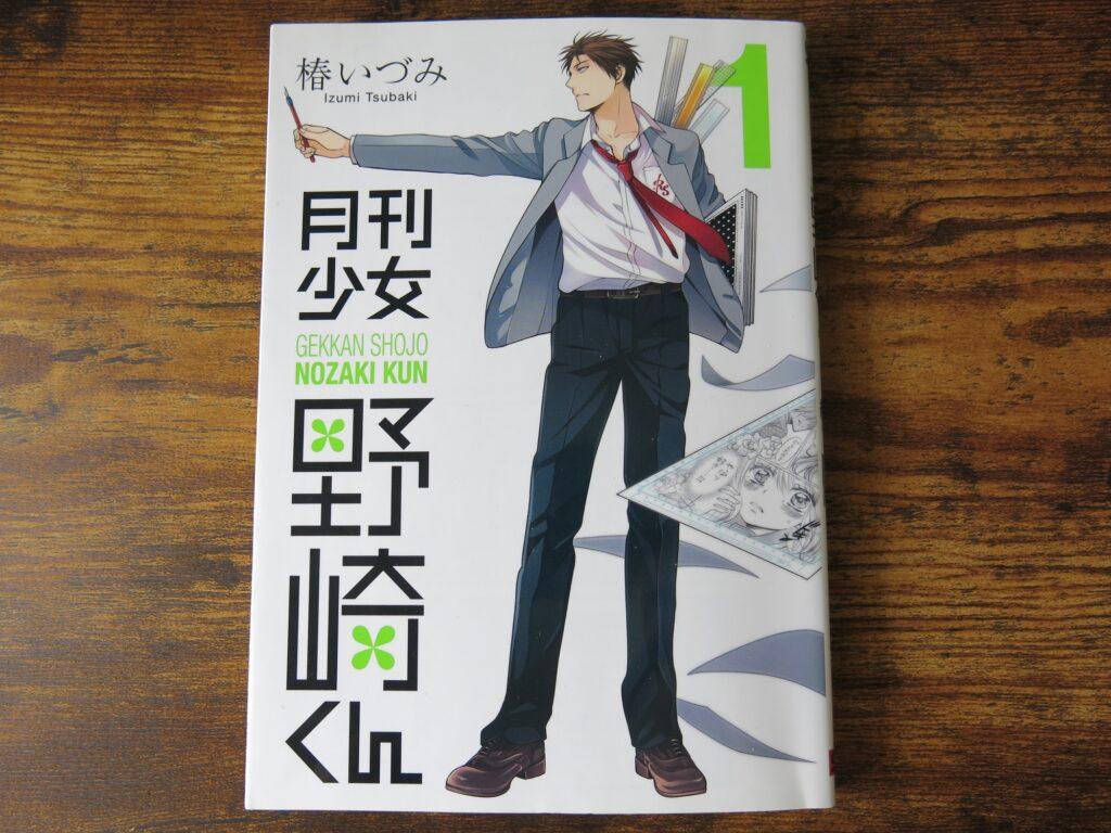 JLPT N3 Manga Gekkan Shojo Nozaki-kun