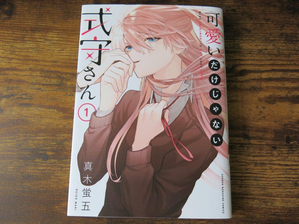 JLPT N3 Manga Kawai dake jyanai Shikimori-san