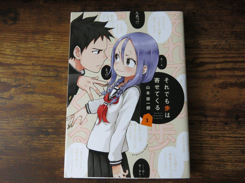 JLPT N3 Manga Sore demo Ayumu ha Yosetekuru