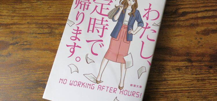 The Thrills and Horrors of Overwork in Japan – わたし、定時で帰ります (Watashi Teiji de Kaerimasu)
