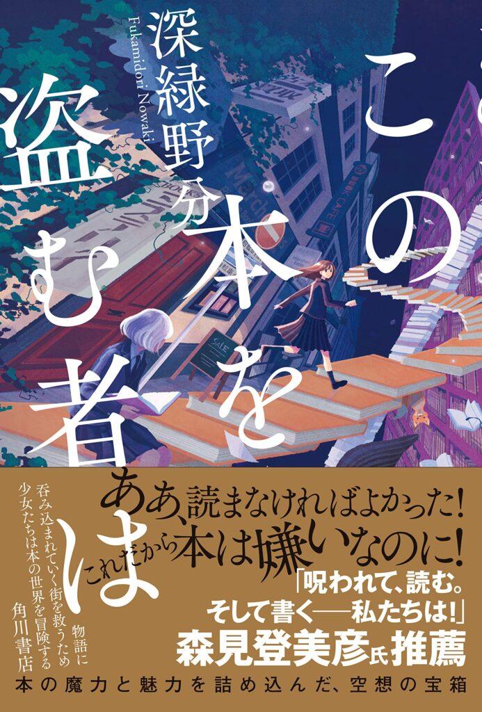 この本を盗む者は Kono Hon wo Nusumu Mono wa cover