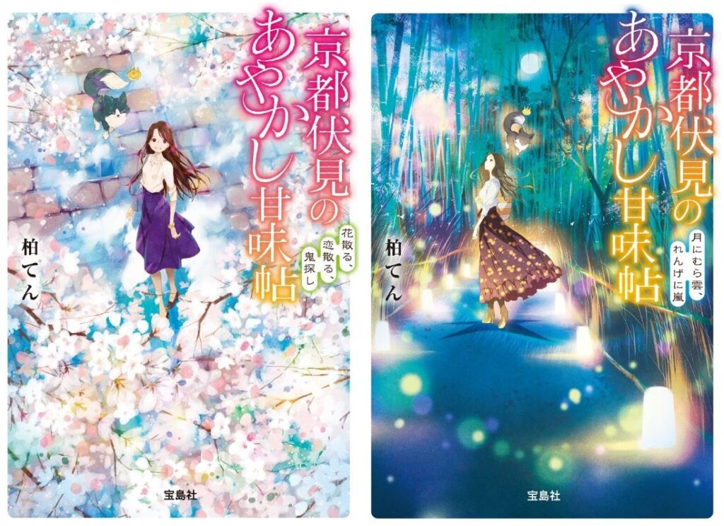 京都伏見のあやかし甘味帖 (Kyoto Fushimi no Ayakashi Amamijo) covers 2 and 3