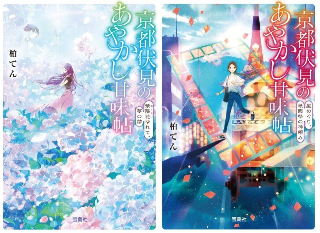 京都伏見のあやかし甘味帖 (Kyoto Fushimi no Ayakashi Amamijo) covers 5 and 6