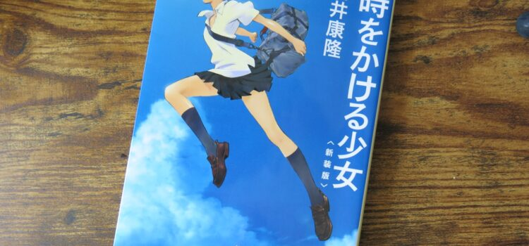 N3 Level Sci-fi – 時をかける少女 (The Girl Who Leapt Through Time)